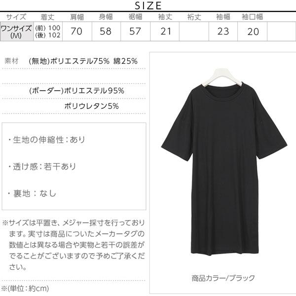 スリット入りロングTシャツ [C3440]のサイズ表