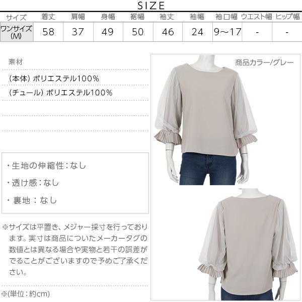 チュールプリーツ袖ブラウス [C3443]のサイズ表