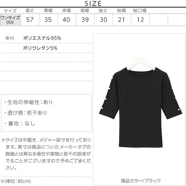 袖パールリブカットソートップス [C3448]のサイズ表