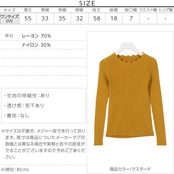 スカラップ衿リブニット [C3467]のサイズ表