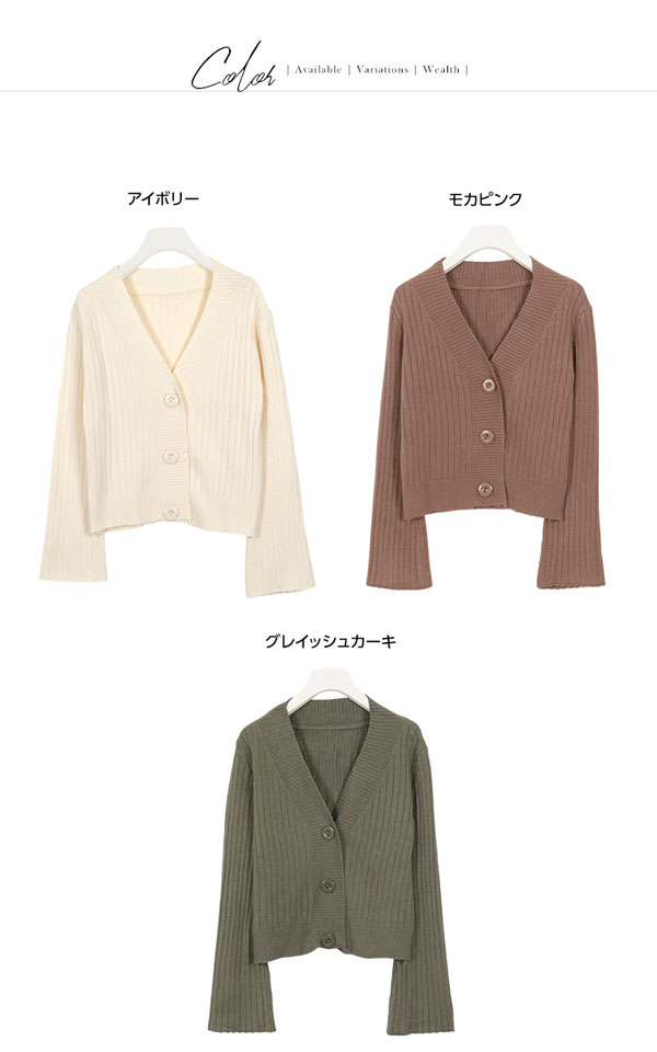 Vネックショート丈カーディガン [C3471]