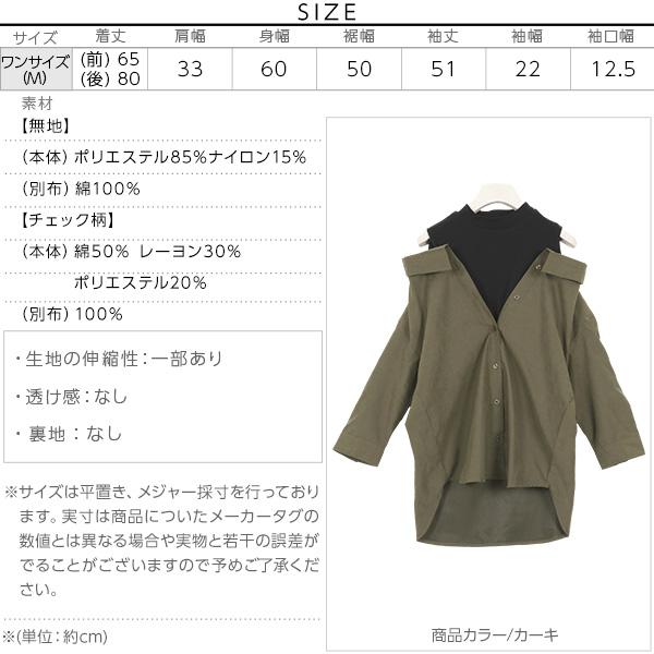 レイヤード風ピーチスキンシャツ [C3475]のサイズ表