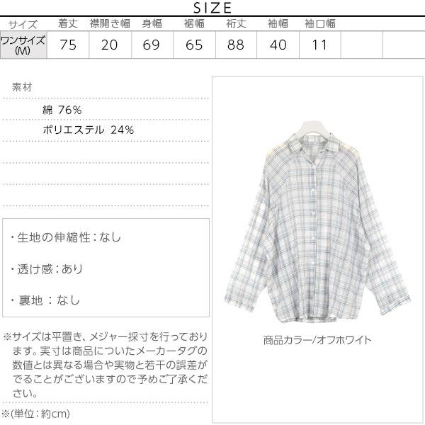 チェック柄ドルマンシャツ [C3478]のサイズ表
