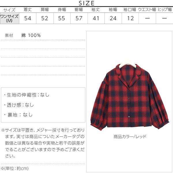 開襟ボリュームスリーブシャツ [C3481]のサイズ表