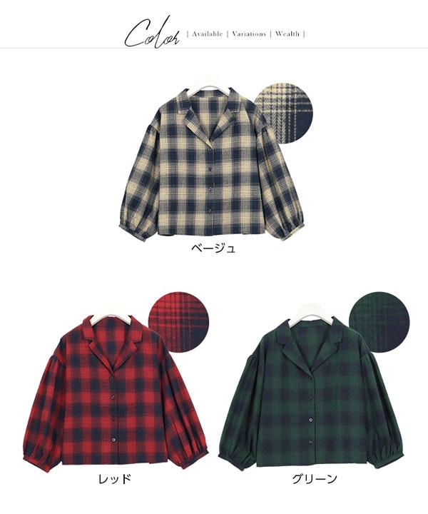 開襟ボリュームスリーブシャツ [C3481]