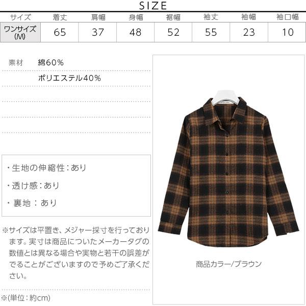 選べる7color!ベーシックネルシャツ [C3482]のサイズ表