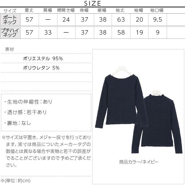 【ボートorプチハイ】選べるネックリブニットソー [C3483]のサイズ表