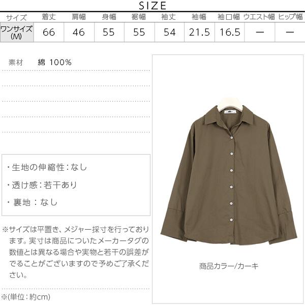 ビッグカフスシャツ [C3490]のサイズ表