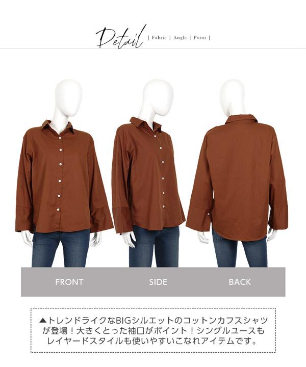 ビッグカフスシャツ [C3490]