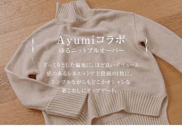 [ 岡部あゆみさんコラボ ] [ ハイネック/ボートネック ]袖折り返しゆるニット [C3495]