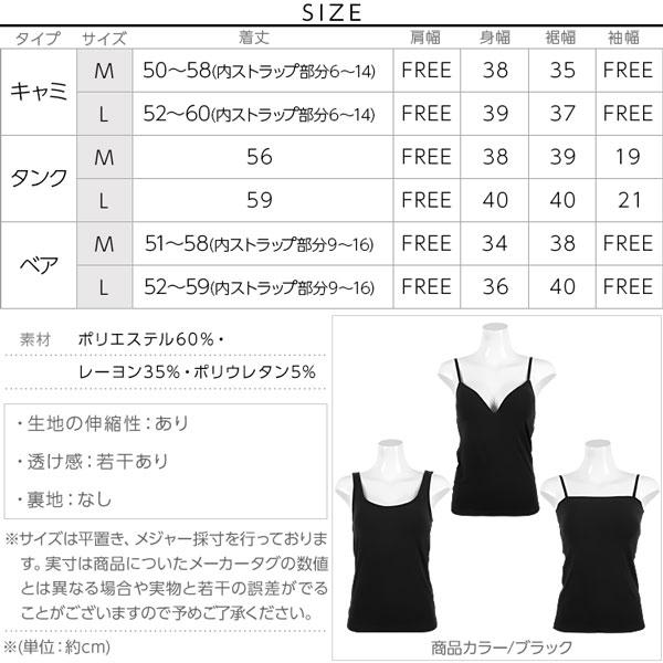選べる3タイプ♪パット付きインナー [C3500]のサイズ表