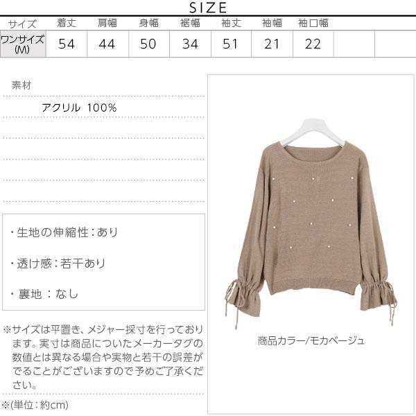 袖リボン身頃パール付きニット [C3508]のサイズ表