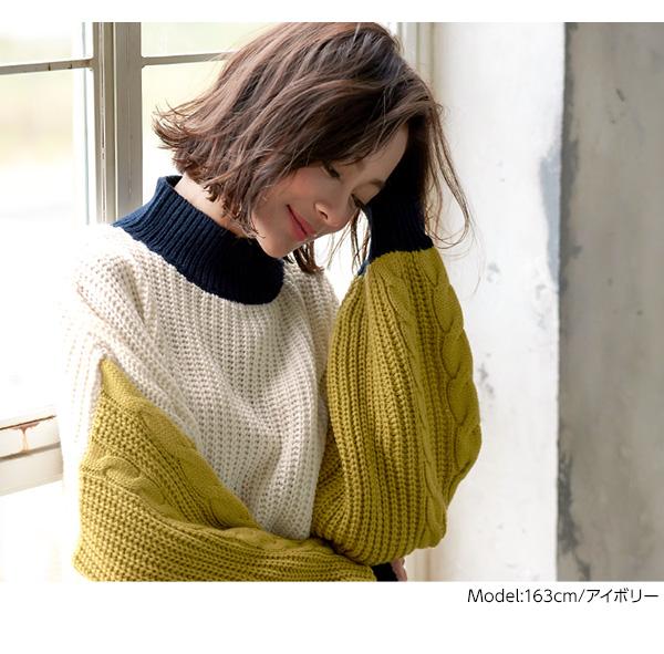 ≪トップス全品送料無料!12/9(月)朝11:59まで≫配色ケーブルニット [C3514]
