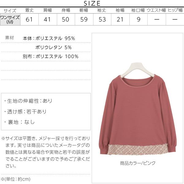 裾ツイードリブトップス [C3517]のサイズ表