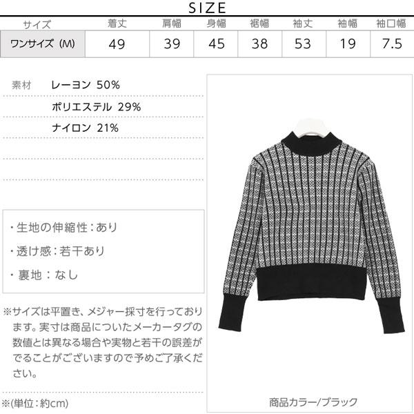 チェック柄風変わり編みニットトップス [C3520]のサイズ表