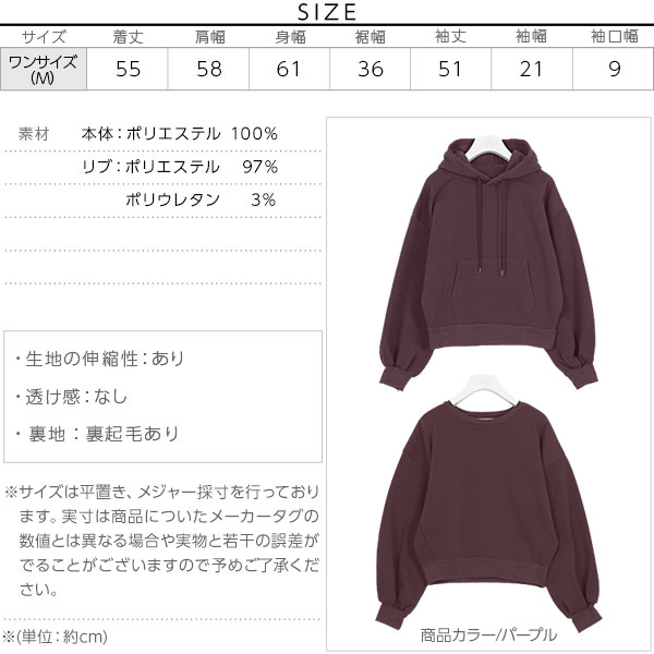 【裏起毛2018】袖バルーンパーカー [C3526]のサイズ表