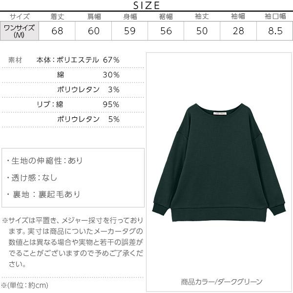 【ぬく盛り】ドルマンチュニック [C3527]のサイズ表