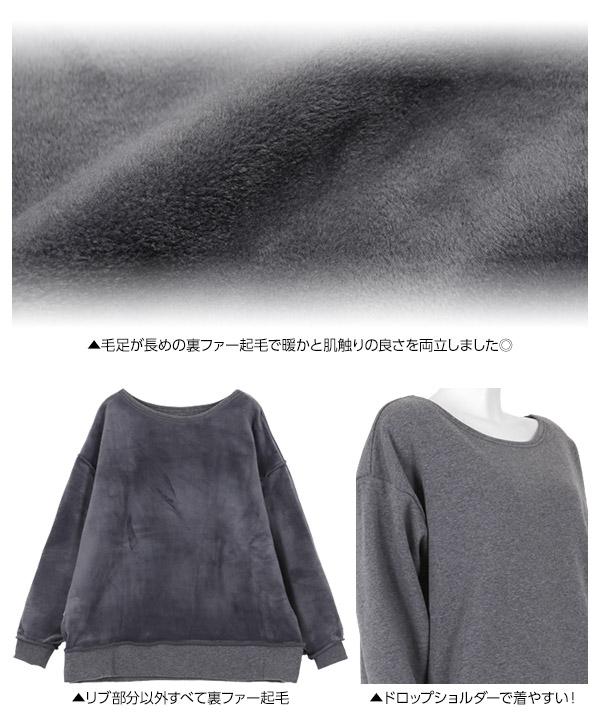 【ぬく盛り】ドルマンチュニック [C3527]
