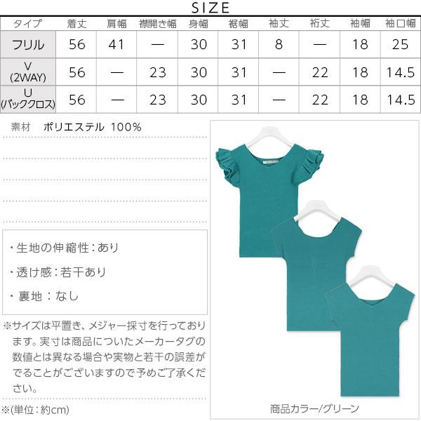 [フリル/2WAY/バッククロス]サマーニットトップス [C3530]のサイズ表