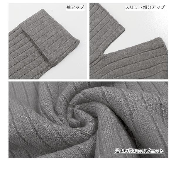 ≪クリアランスセール!≫袖折返しふんわりワイドリブニット [C3534]