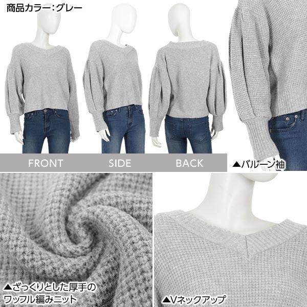 ワッフル編みVネックバルーン袖ニット [C3536]