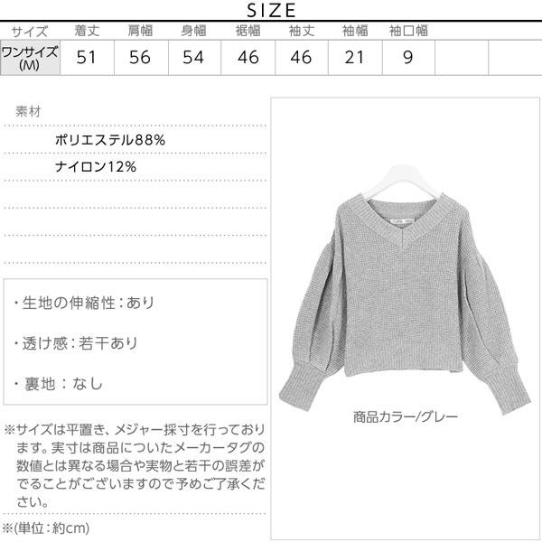 ワッフル編みVネックバルーン袖ニット [C3536]のサイズ表
