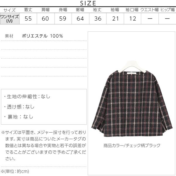 袖スリットフェイクウールプルオーバー [C3546]のサイズ表