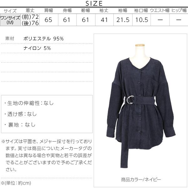 ベルト付コーデュロイシャツ [C3549]のサイズ表