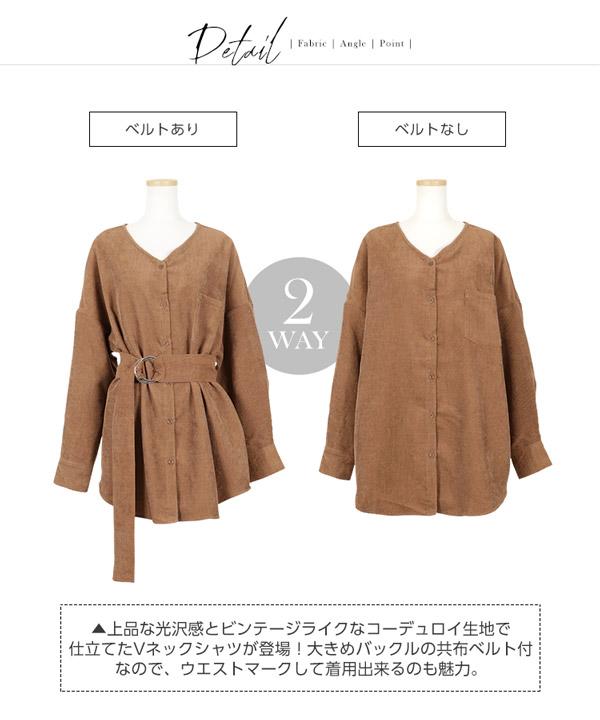 ベルト付コーデュロイシャツ [C3549]