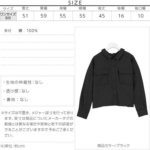 抜き襟ミリタリーシャツ [C3574]のサイズ表