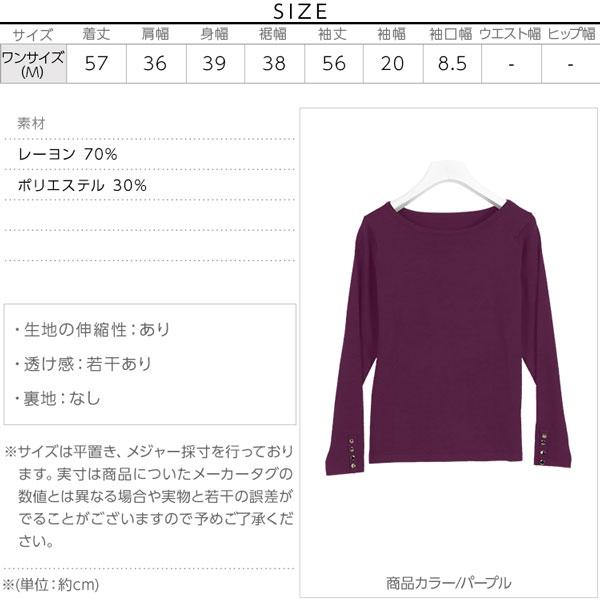 袖ボタンハイゲージニット [C3586]のサイズ表