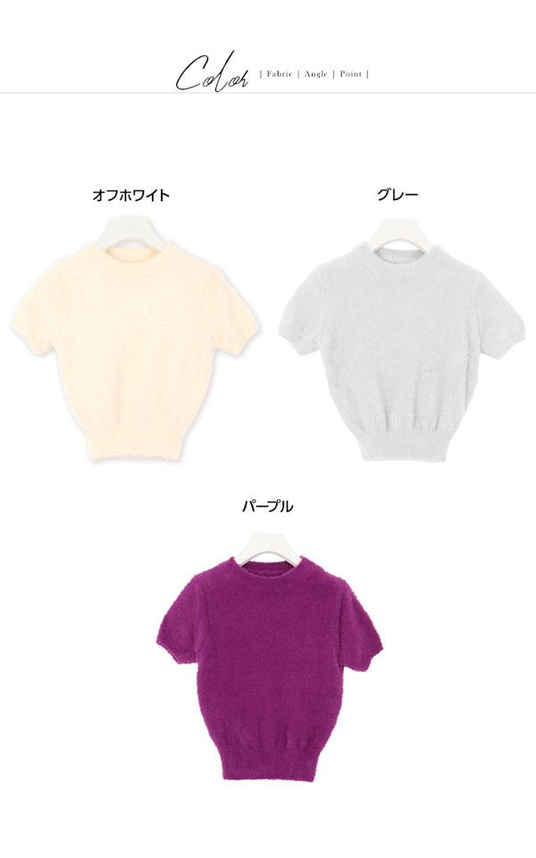 ≪クリアランスセール!≫半袖シャギーニット [C3588]