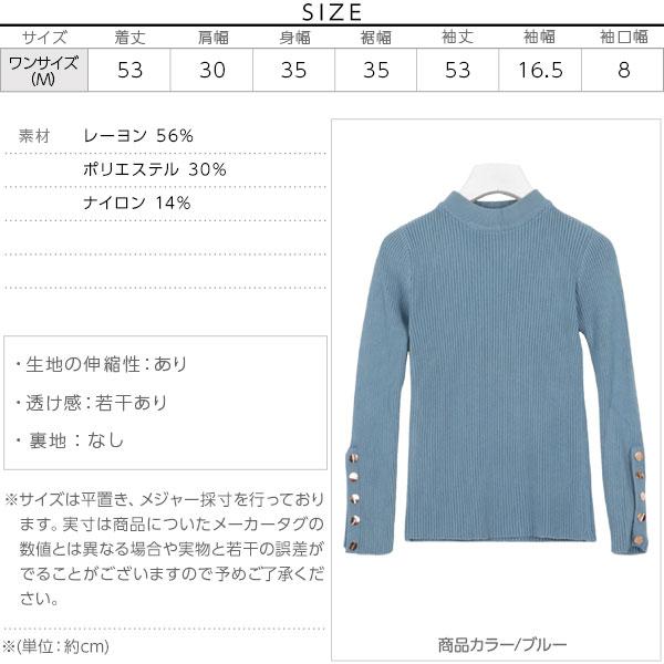 袖ボタンハイネックニット [C3598]のサイズ表