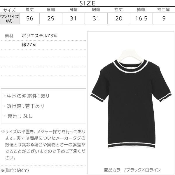 配色デザインリブニット [C3599]のサイズ表