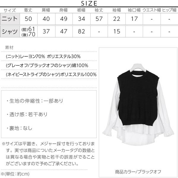 ニットベストレイヤード風シャツ [C3600]のサイズ表
