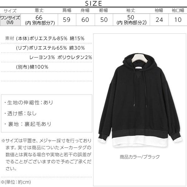 裏起毛裾シャツレイヤード風パーカー [C3601]のサイズ表