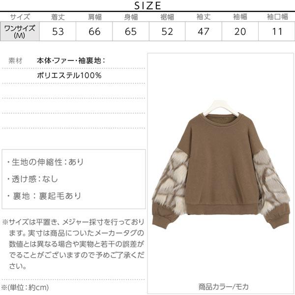袖ファー裏シャギートップス [C3609]のサイズ表