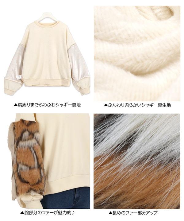 袖ファー裏シャギートップス [C3609]