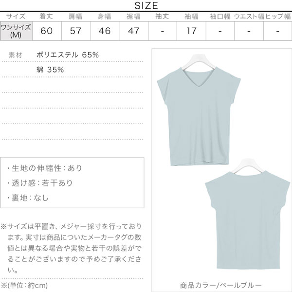[ ASELEAR ]汗染み防止前後2WAYTシャツ [C3617]のサイズ表