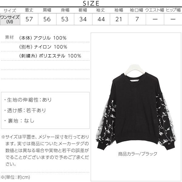 フラワー刺繍チュール袖ニット [C3622]のサイズ表