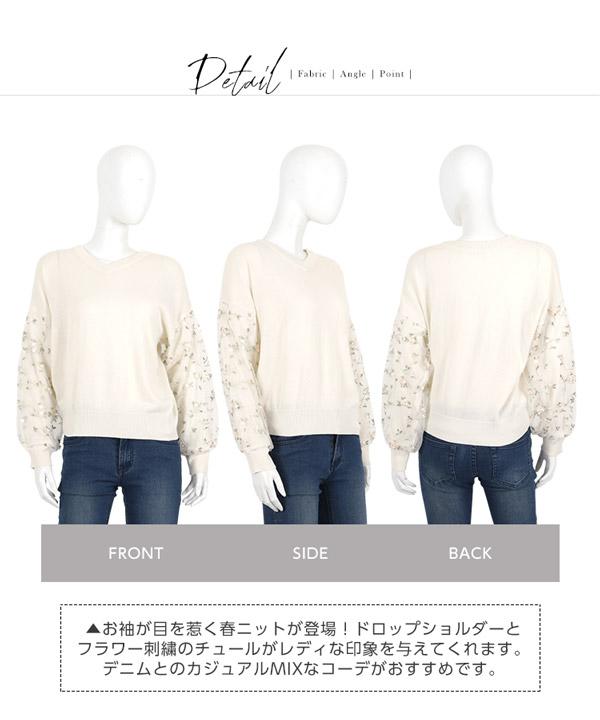 フラワー刺繍チュール袖ニット [C3622]