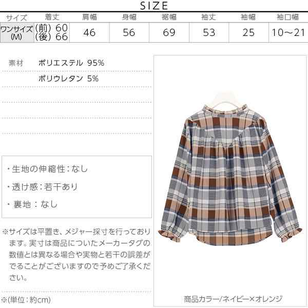 チェック柄衿フリルVギャザーブラウス [C3624]のサイズ表