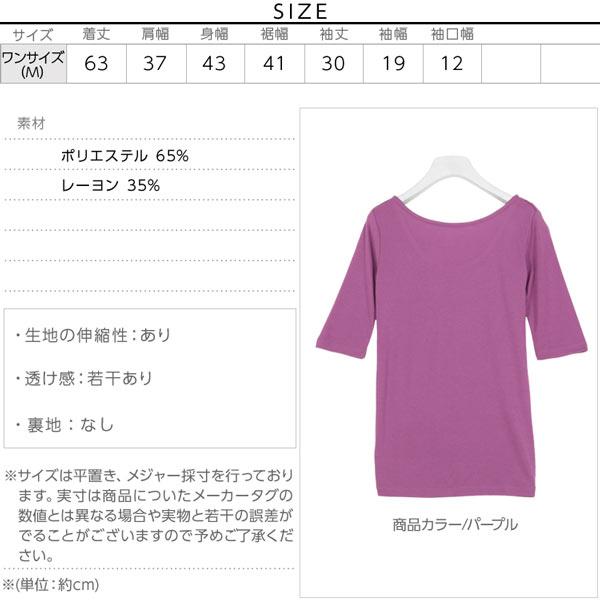 ≪セール≫バックバレエ5分袖Tシャツ [C3628]のサイズ表