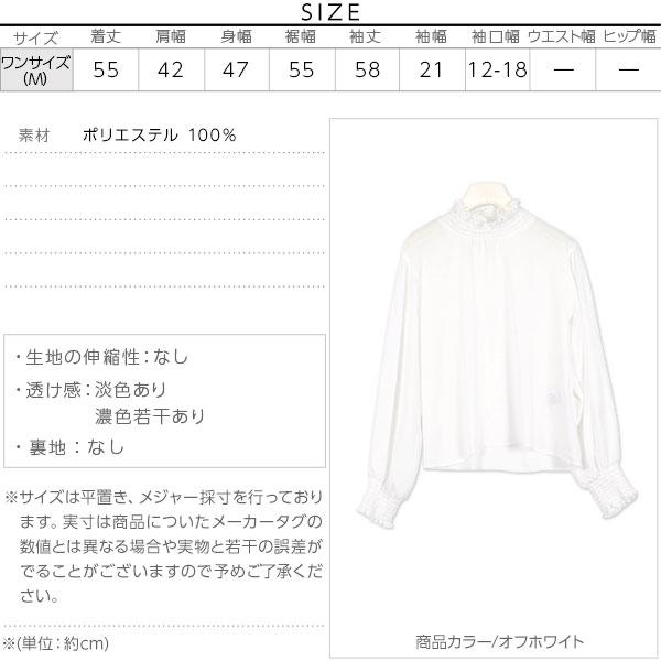 楊柳シフォンシャーリングブラウス [C3637]のサイズ表