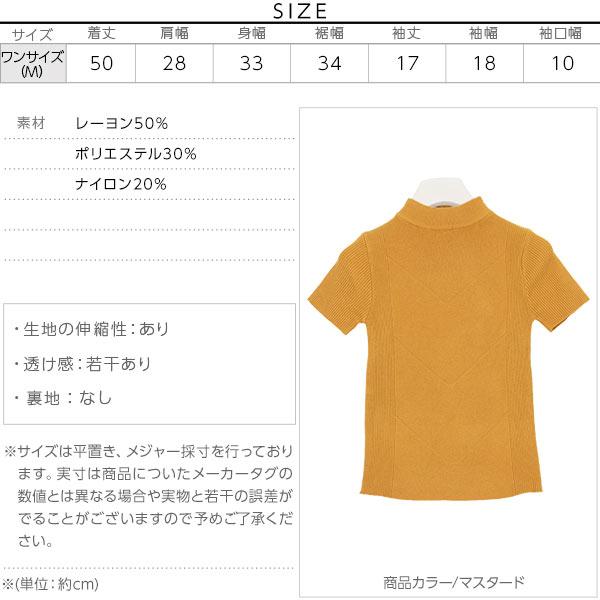 胸元V字半袖ニット [C3638]のサイズ表