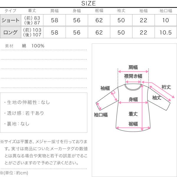 [ 田中亜希子さんコラボ ]ハイネックガーゼシャツチュニック [C3644]のサイズ表