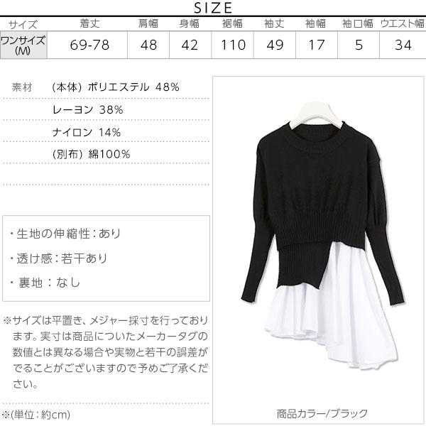 裾シャツレイヤード風チュニック [C3646]のサイズ表