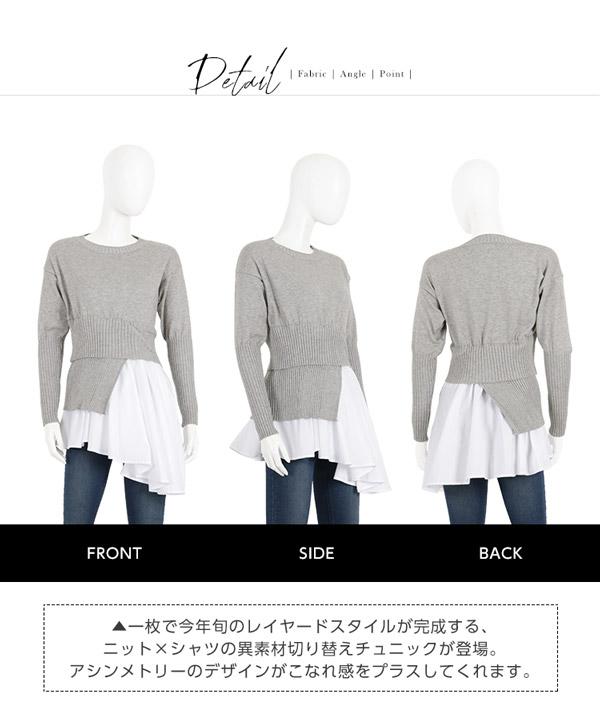 裾シャツレイヤード風チュニック [C3646]