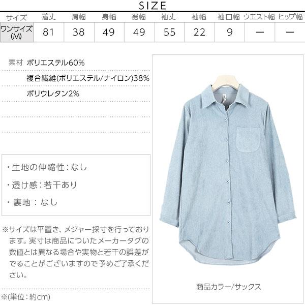 ≪ファイナルセール!≫コーデュロイシャツ [C3650]のサイズ表