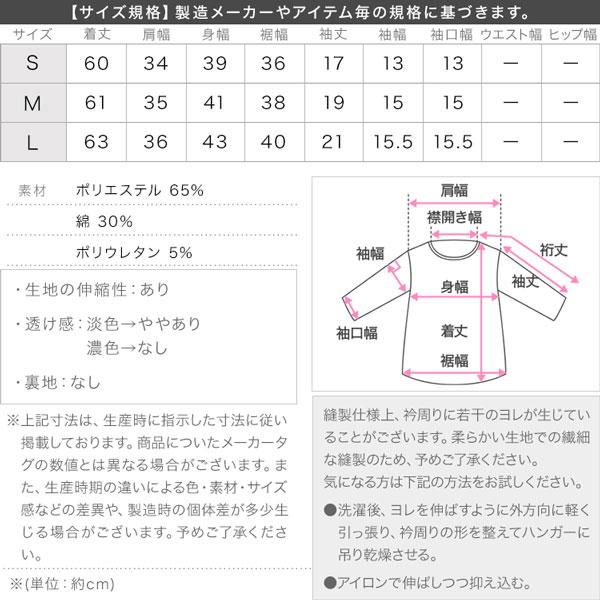 [Uネック/Vネック/Bネック]前身二重半袖Tシャツ [C3654]のサイズ表